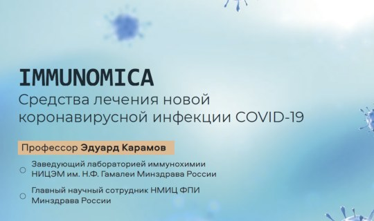 Средства лечения новой коронавирусной инфекции COVID-19